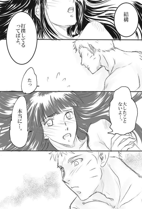 NARUTO Manga 8 1