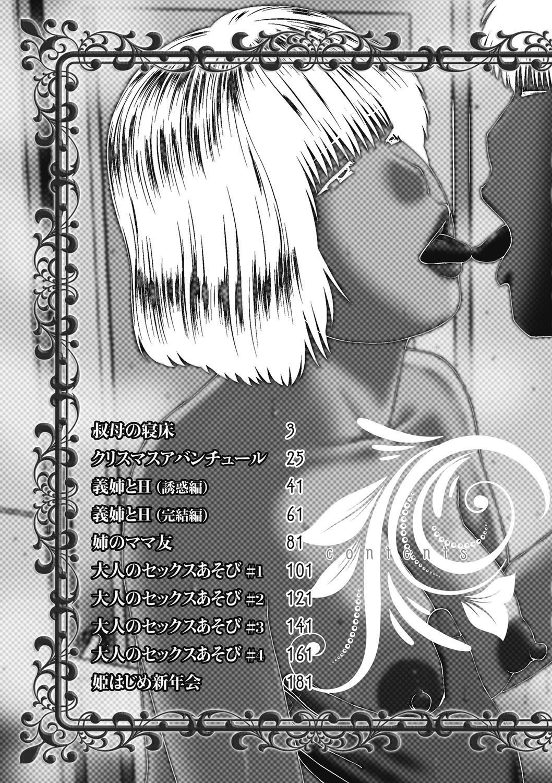 [Kuroki Hidehiko] 36-sai Injuku Sakarizuma | 36-Year-Old Randy Mature Wife [English] {Tadanohito} [Digital] 191