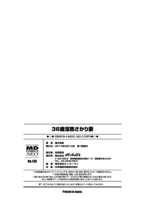 [Kuroki Hidehiko] 36-sai Injuku Sakarizuma | 36-Year-Old Randy Mature Wife [English] {Tadanohito} [Digital] 192