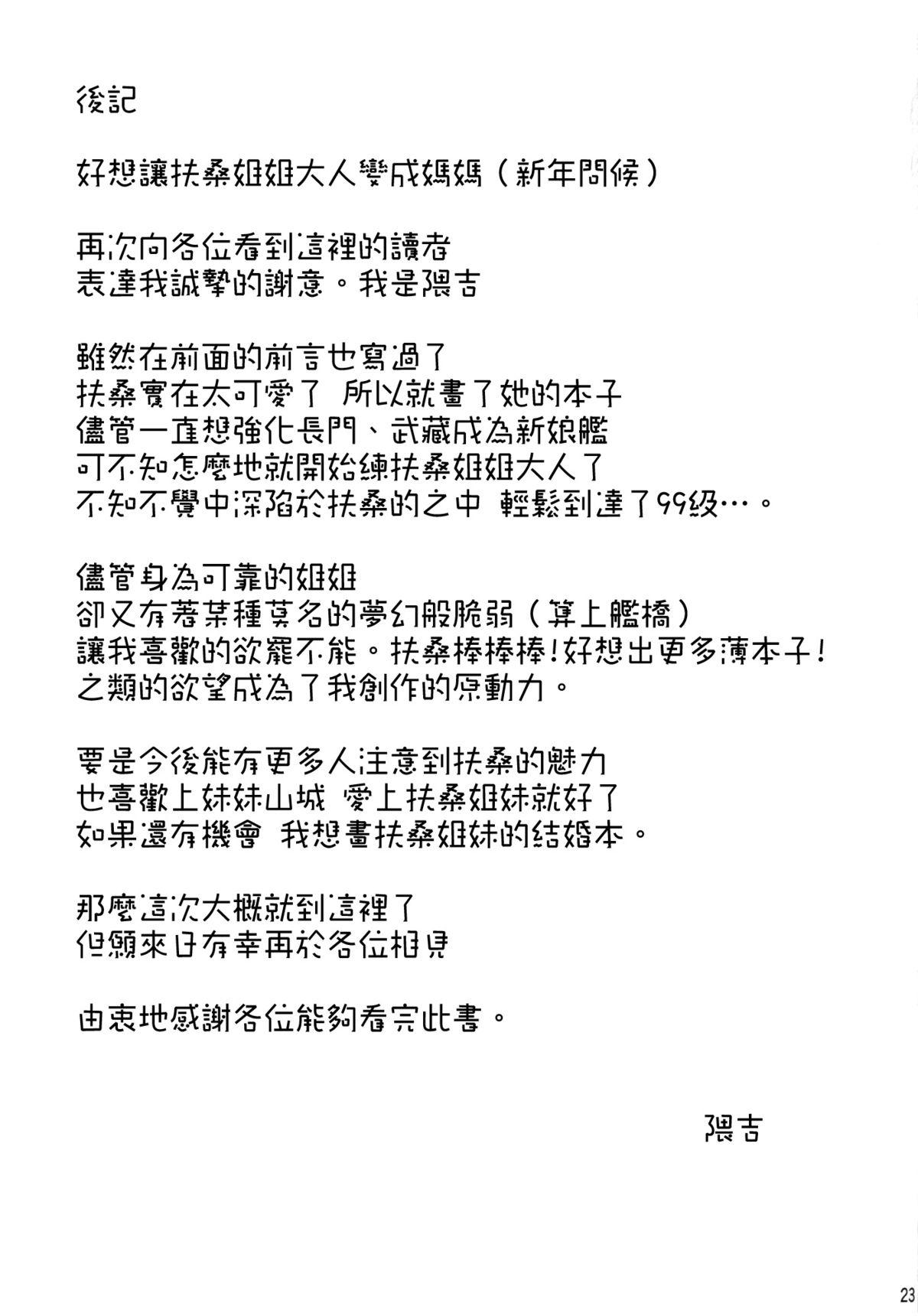 Fuso Kekkon-Seikatu 24