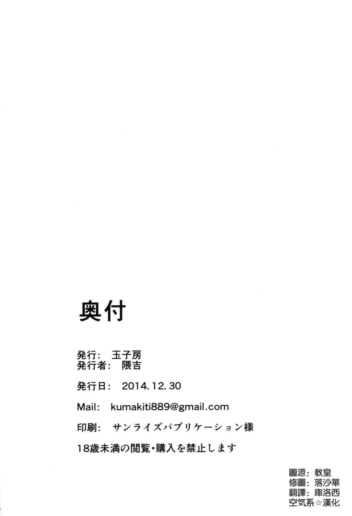 Fuso Kekkon-Seikatu 25
