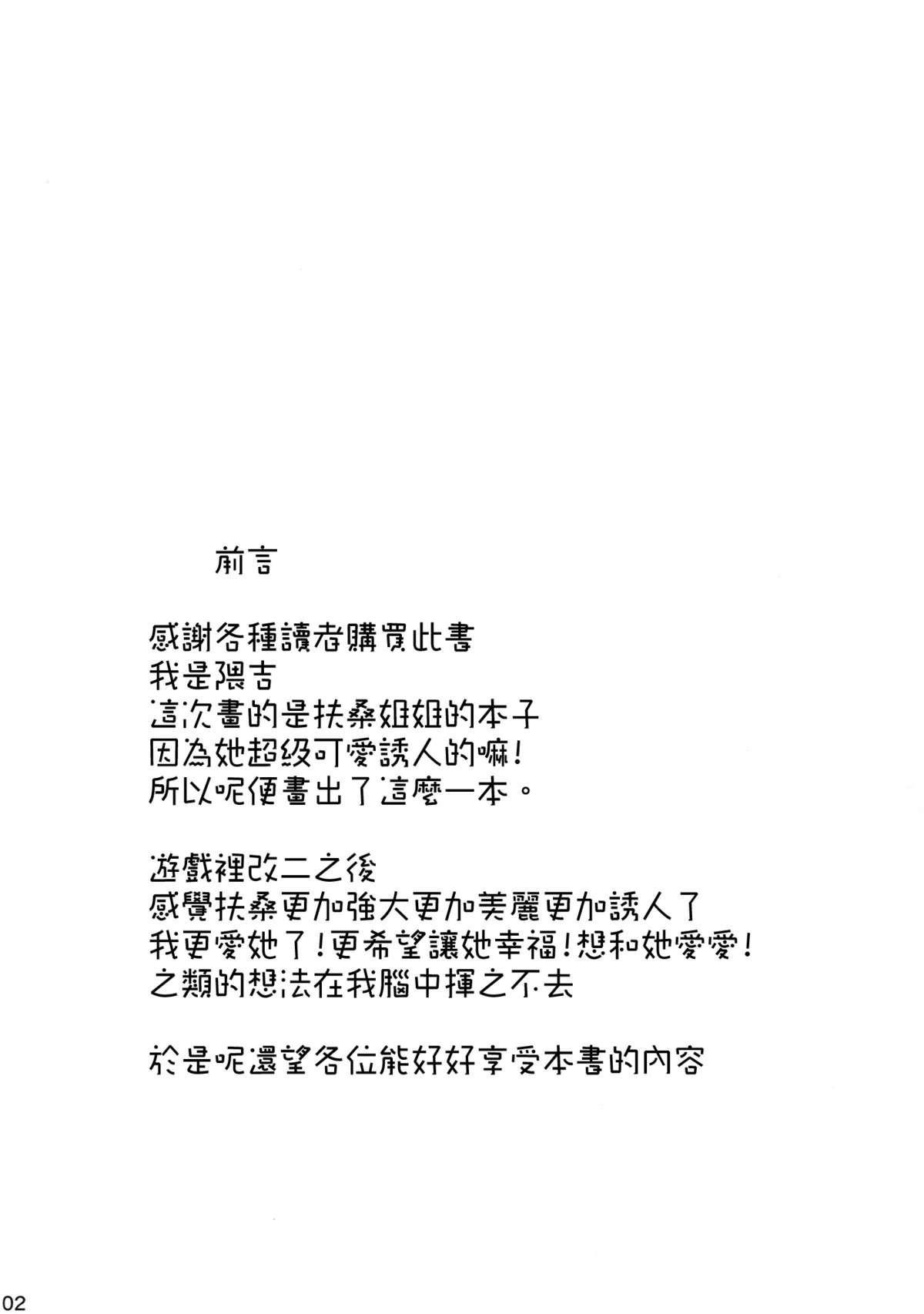 Fuso Kekkon-Seikatu 3