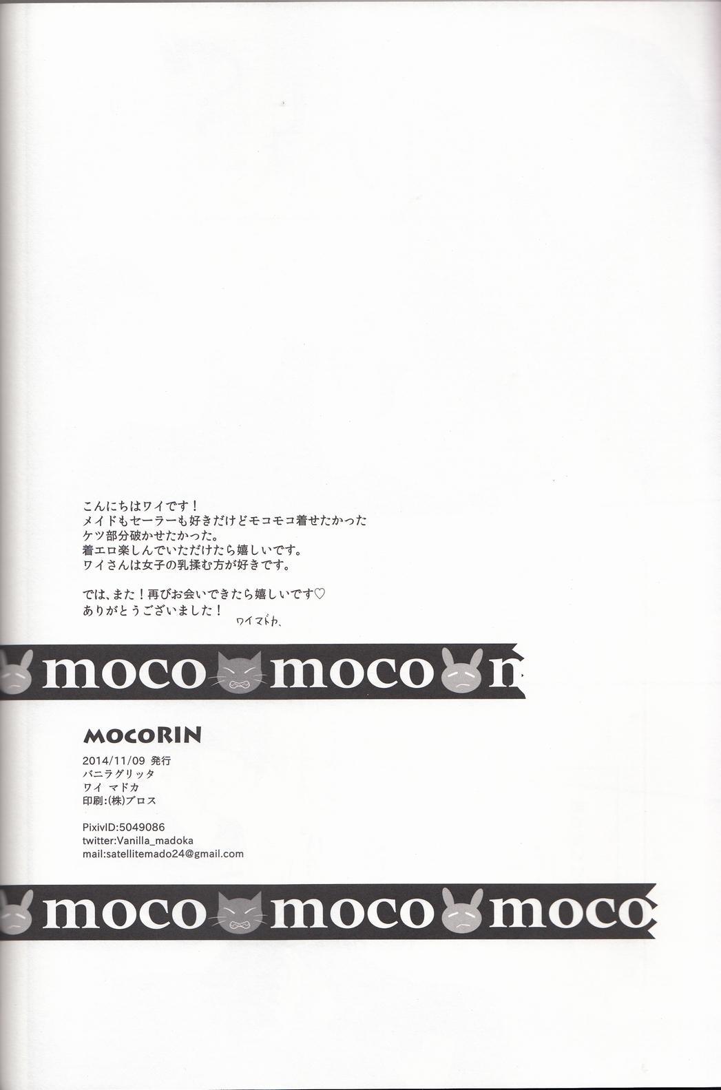 mocoRIN 16