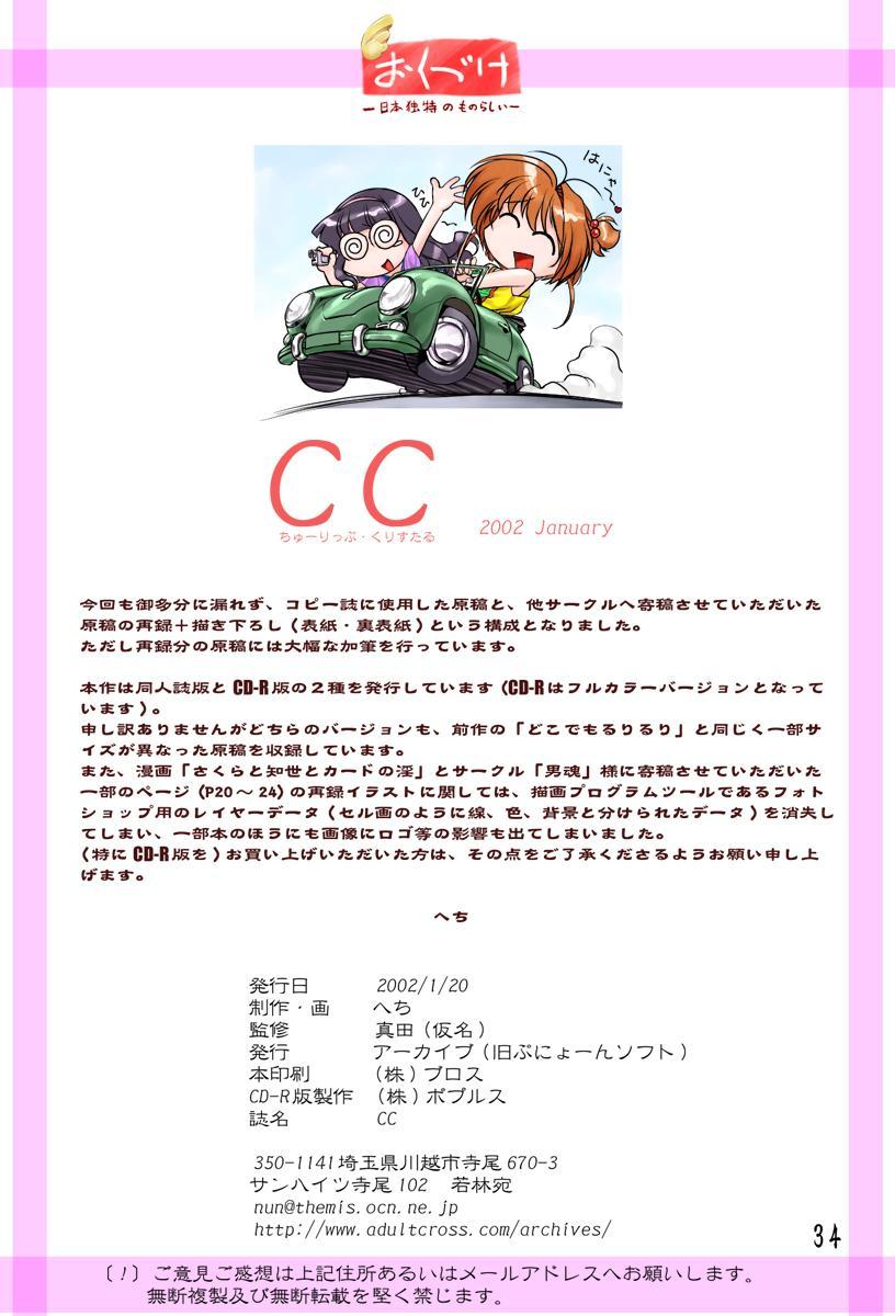 CC Tulip Crystal 35
