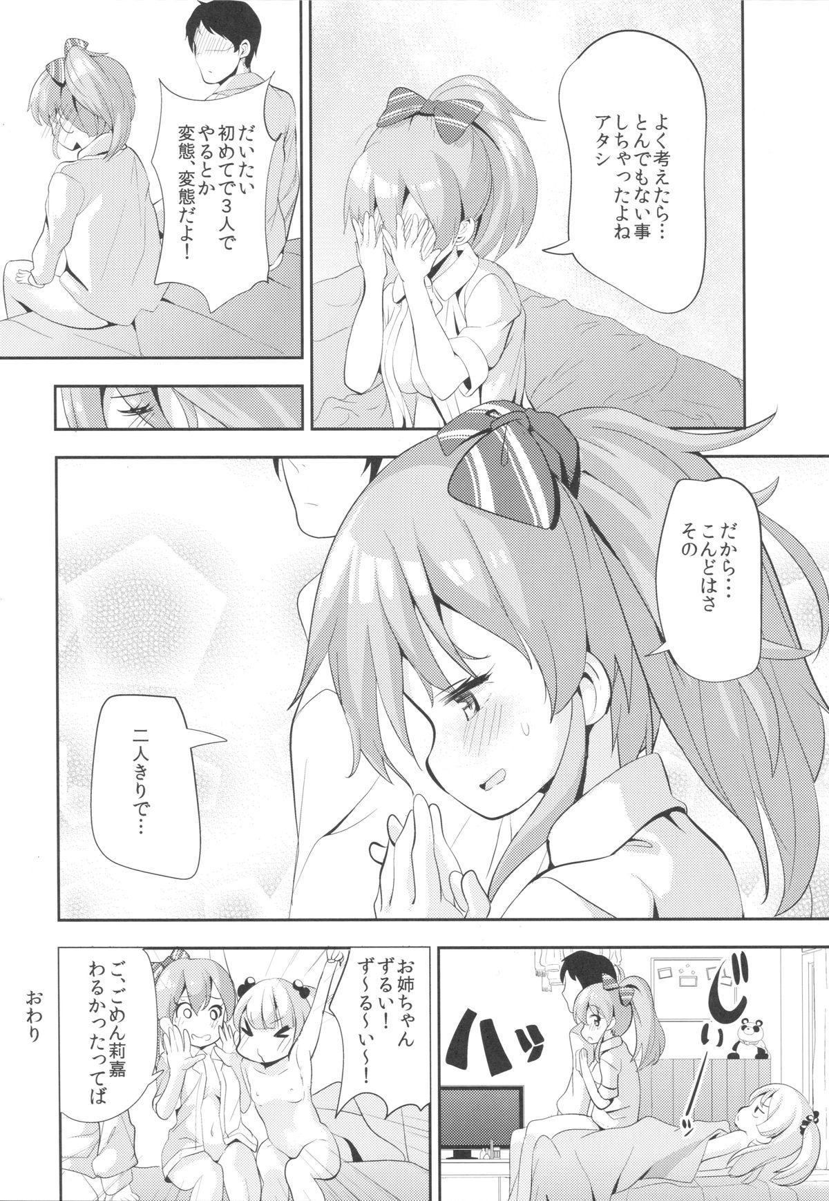 "(C87) [make pig press (Takasaka Donten)] Onee-chan no Kanjichau Toko Oshiete Ageru☆ - Hey! ""P""kun! I'm Guide my systers erogenous zone. (THE IDOLM@STER CINDERELLA GIRLS) 22"