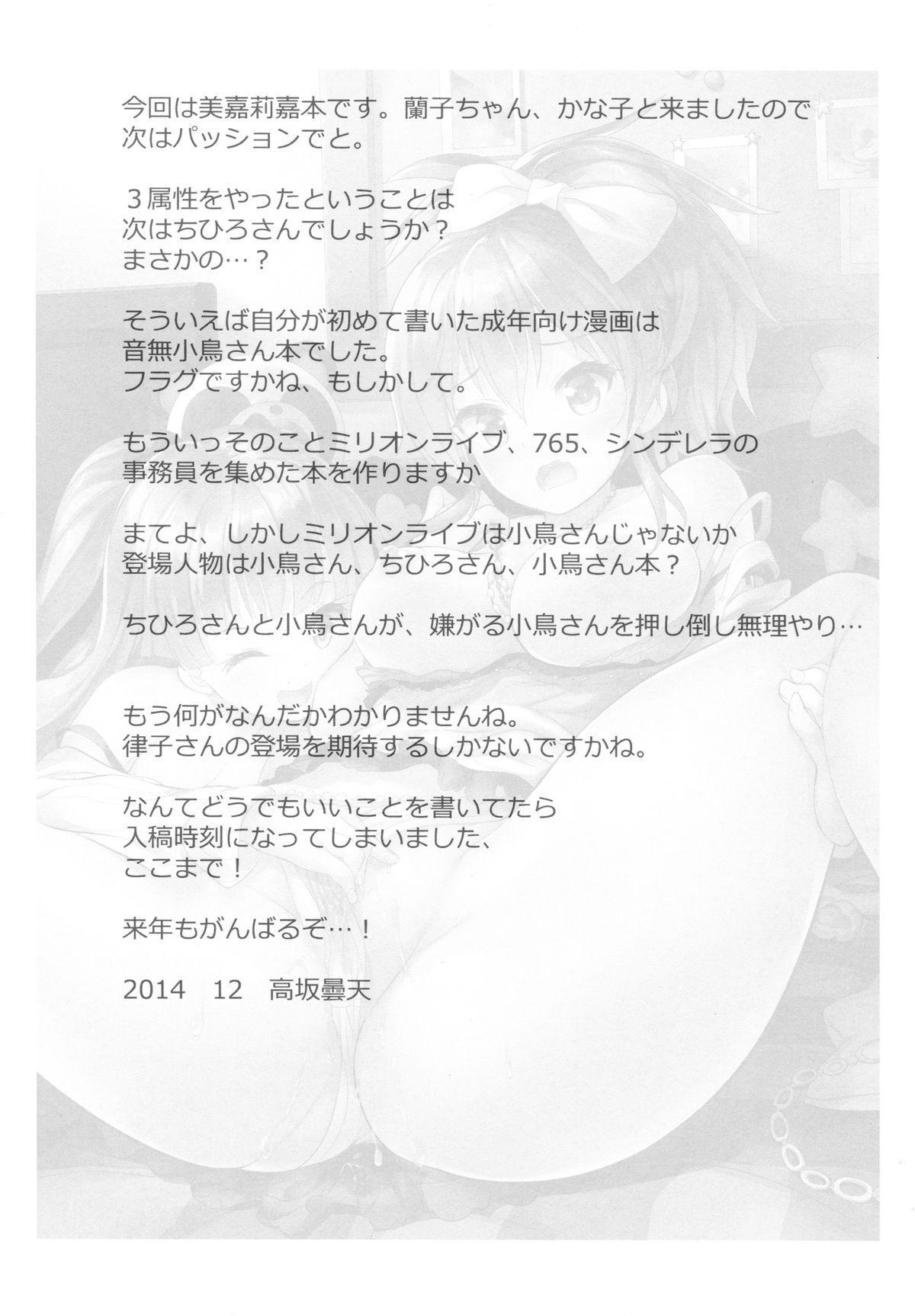 "(C87) [make pig press (Takasaka Donten)] Onee-chan no Kanjichau Toko Oshiete Ageru☆ - Hey! ""P""kun! I'm Guide my systers erogenous zone. (THE IDOLM@STER CINDERELLA GIRLS) 23"