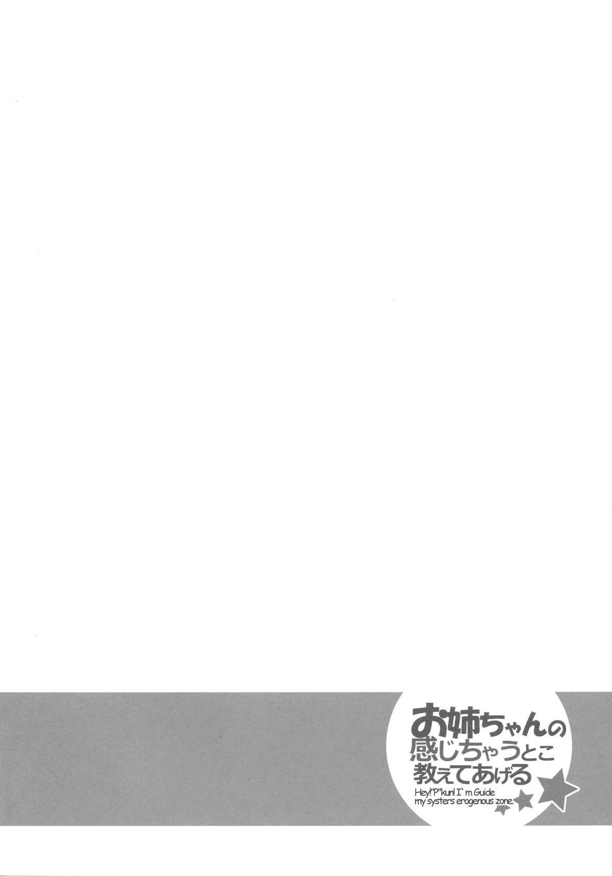 "(C87) [make pig press (Takasaka Donten)] Onee-chan no Kanjichau Toko Oshiete Ageru☆ - Hey! ""P""kun! I'm Guide my systers erogenous zone. (THE IDOLM@STER CINDERELLA GIRLS) 2"