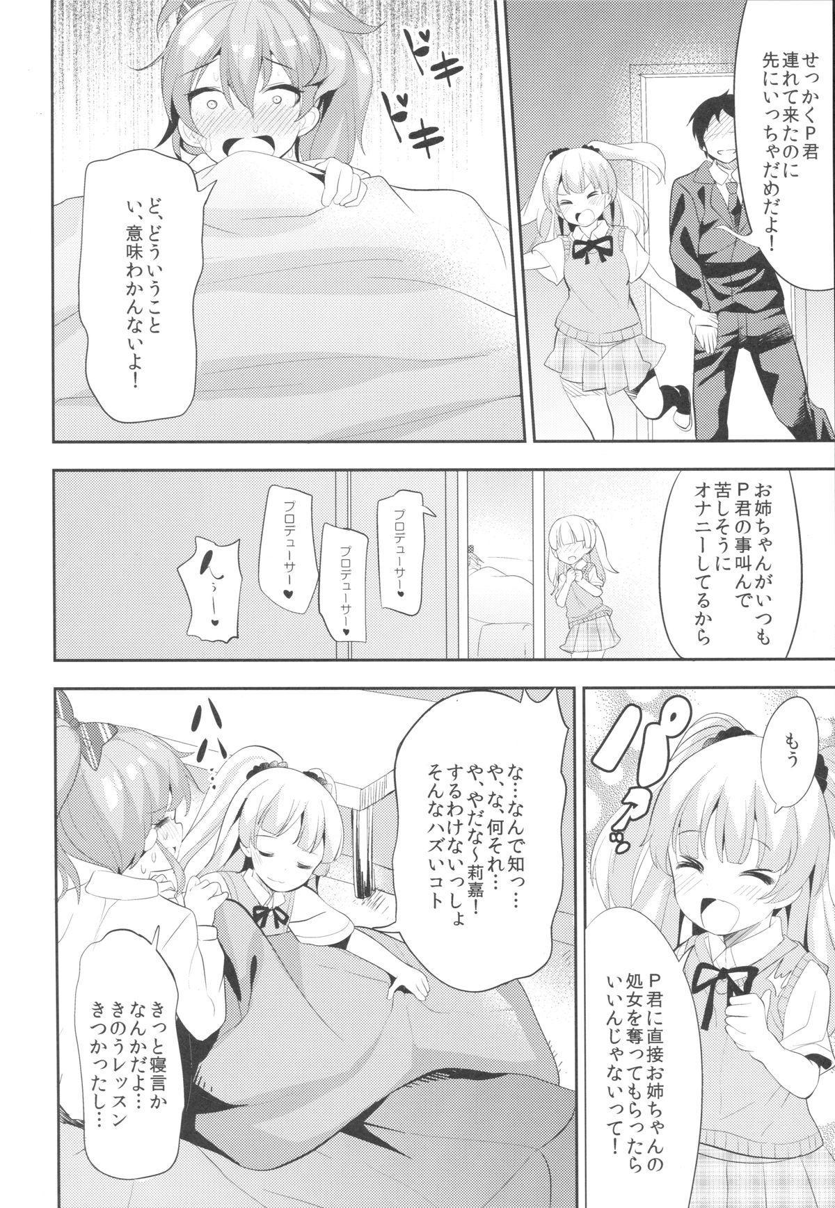 "(C87) [make pig press (Takasaka Donten)] Onee-chan no Kanjichau Toko Oshiete Ageru☆ - Hey! ""P""kun! I'm Guide my systers erogenous zone. (THE IDOLM@STER CINDERELLA GIRLS) 4"