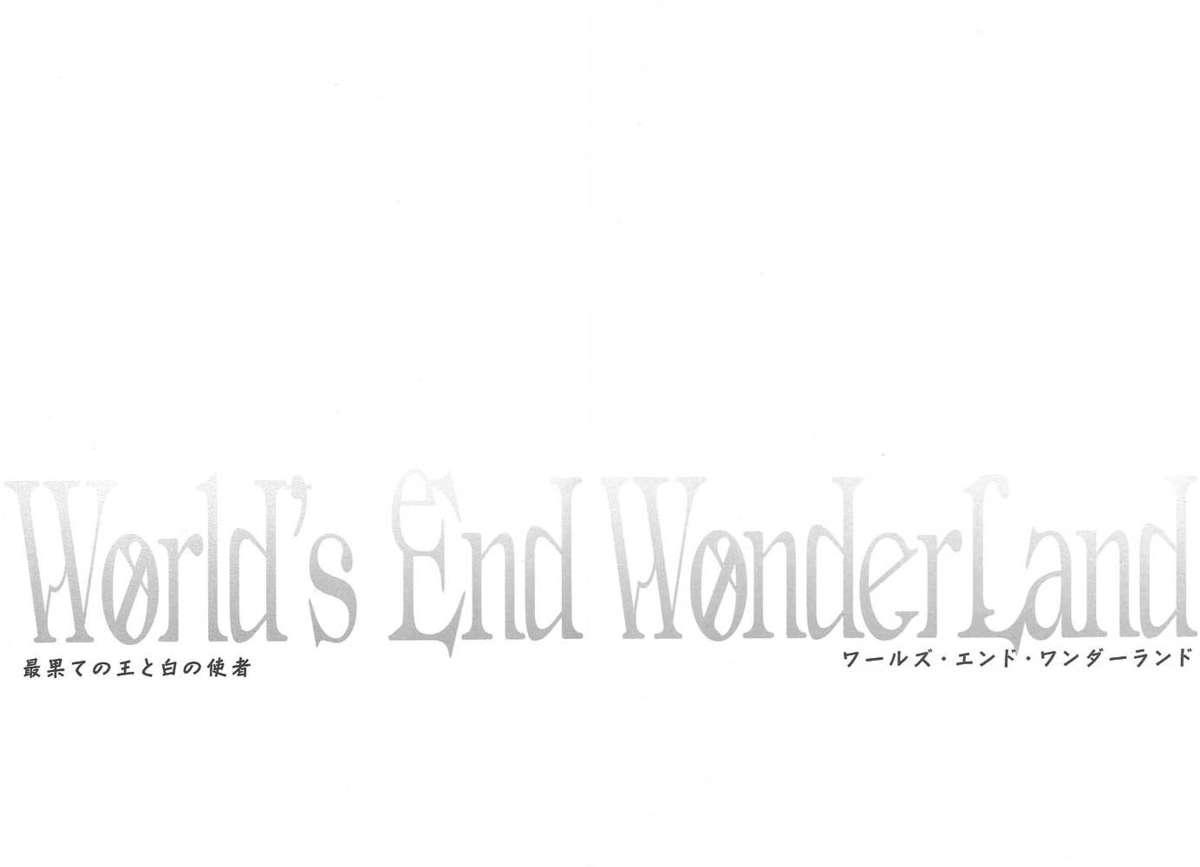 World's End Wonderland 2