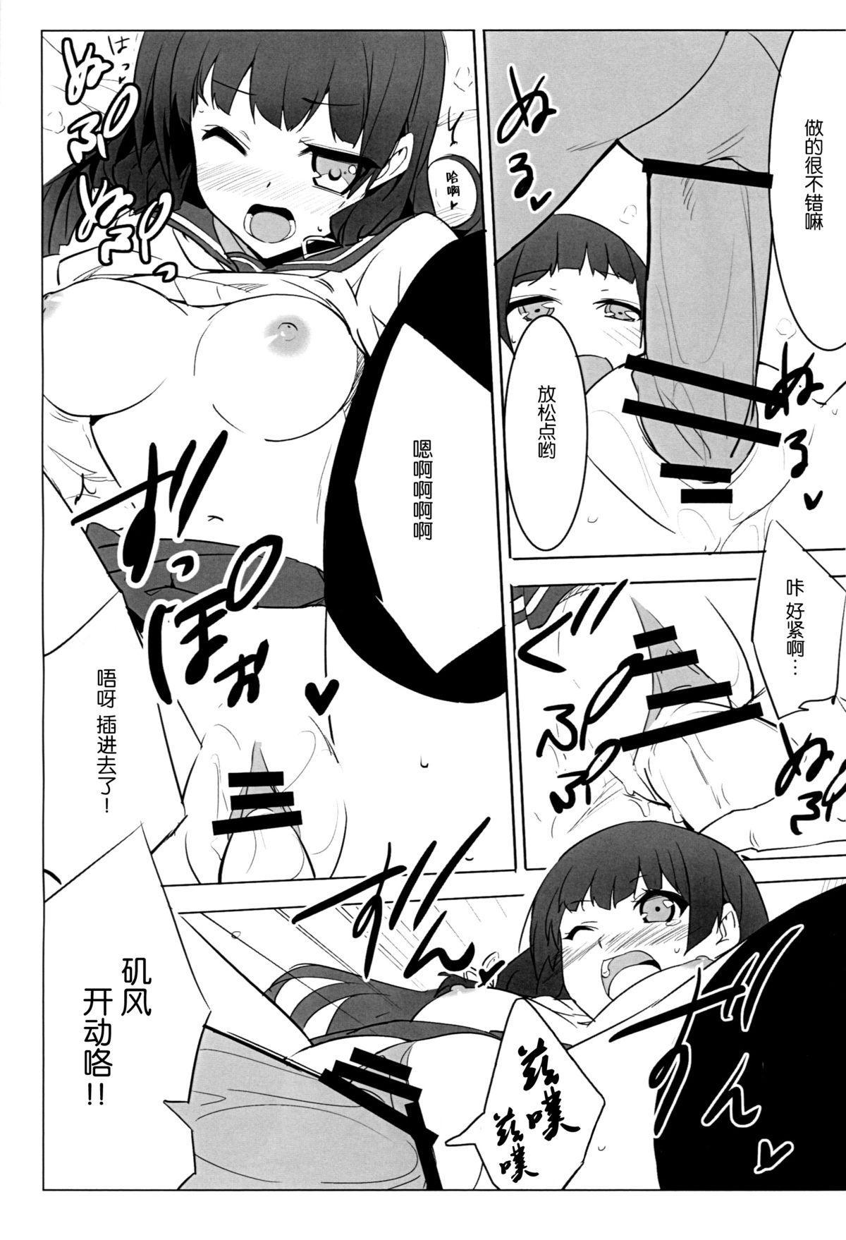 Isokaze Chronicle 11