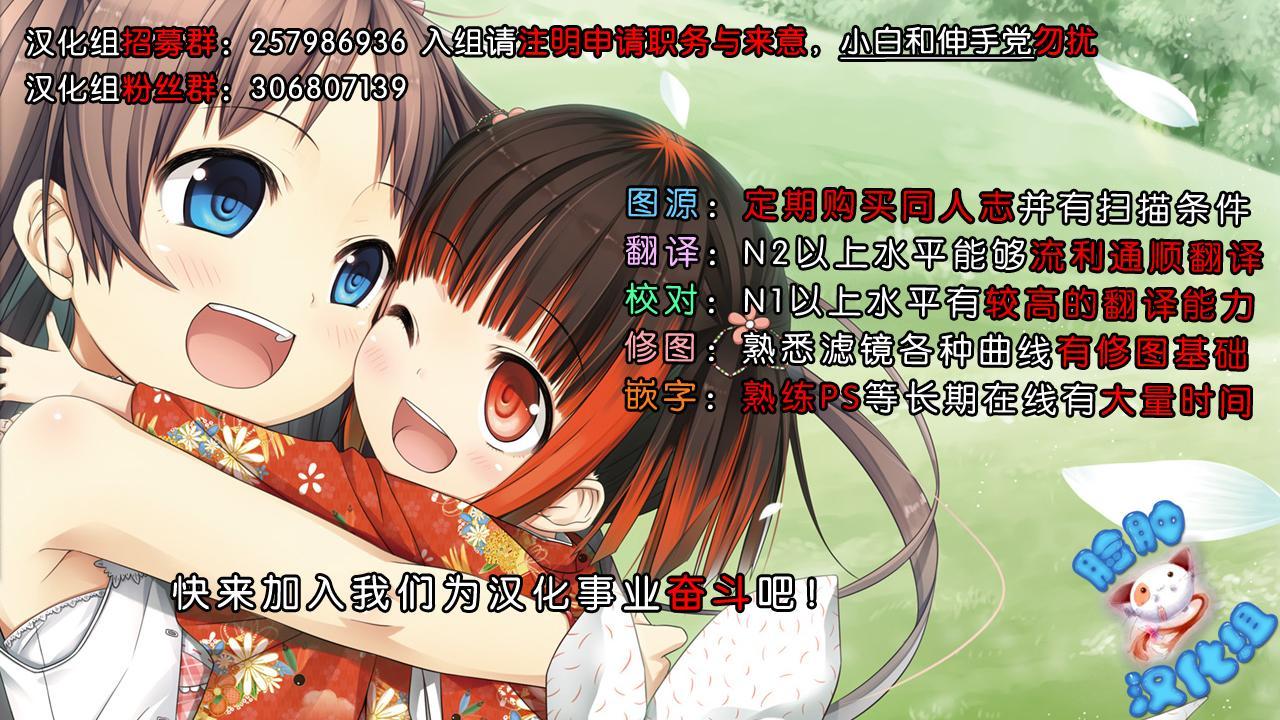 Isokaze Chronicle 21