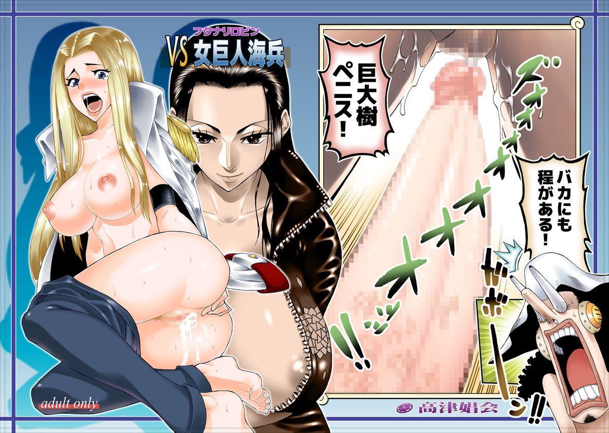 Futanari Robin VS Onna Kyojin Kaihei 0