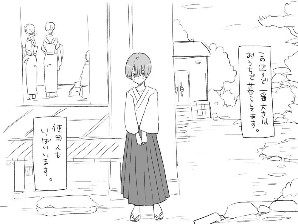 Seitenkan Series Doujin Shinchoku Matome 9
