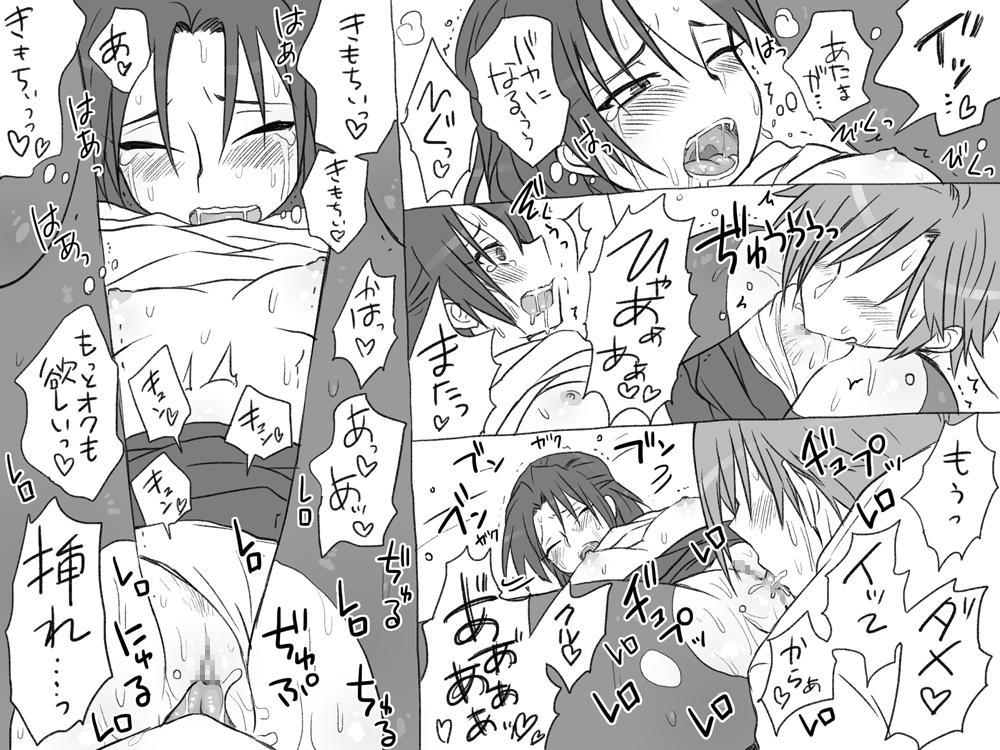 Seitenkan Series Doujin Shinchoku Matome 7