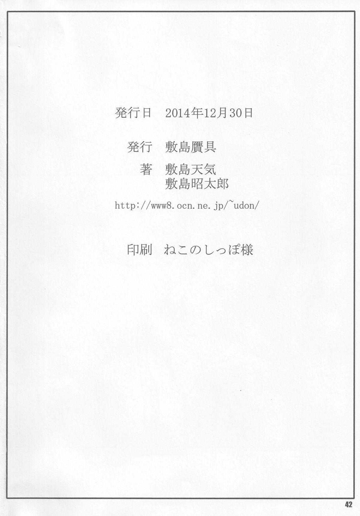 Tenbi Tsuushin 2 40