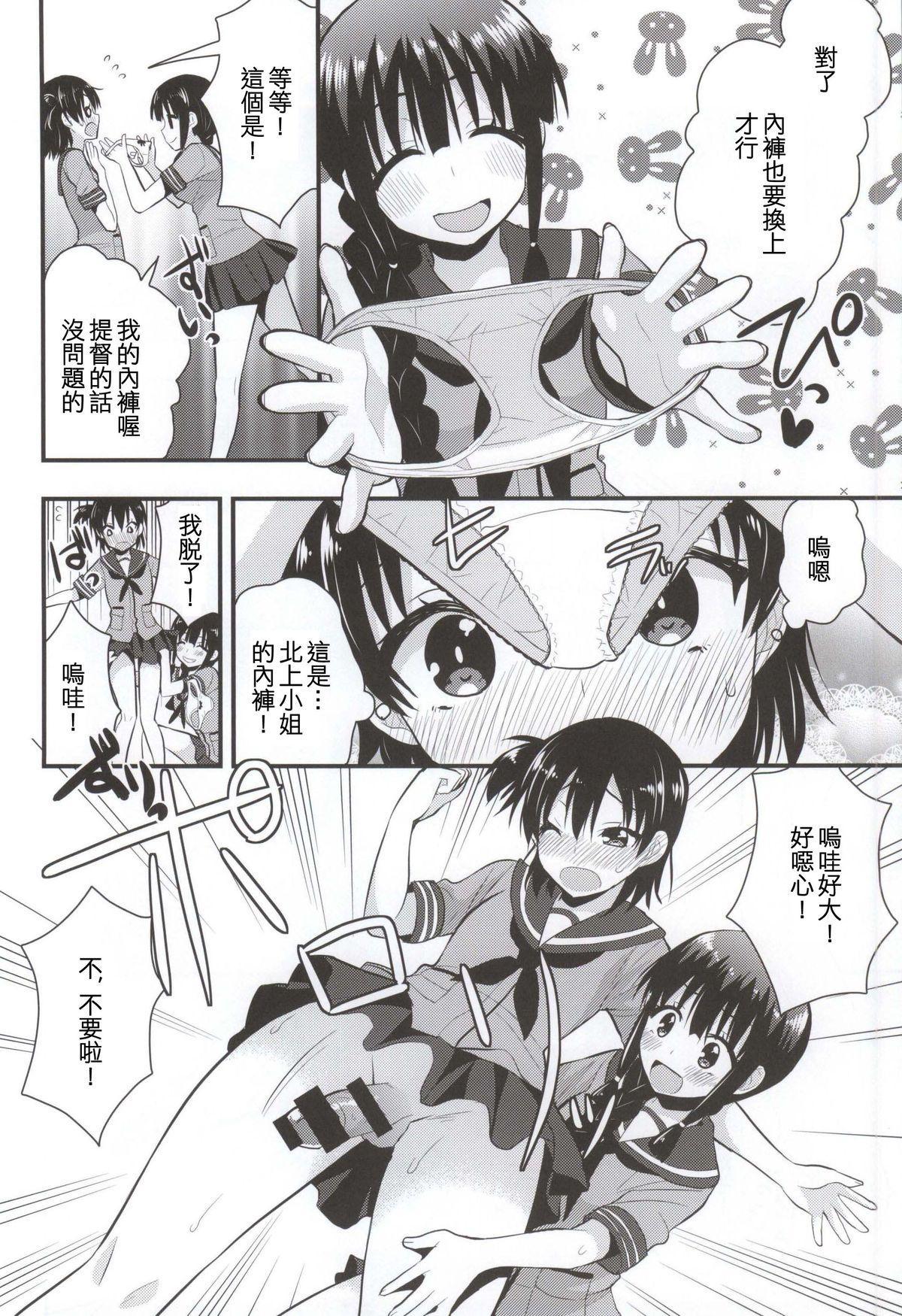 Ooi Kitakami no Ashi de Kokikoki 3