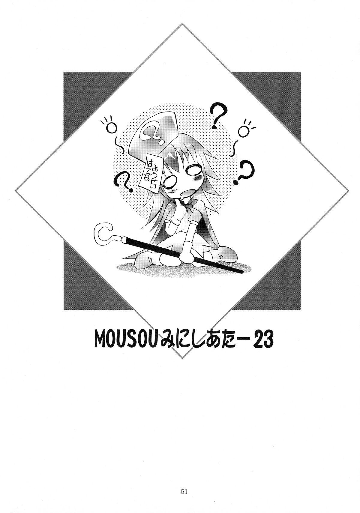 Mousou Mini Theater 23 50