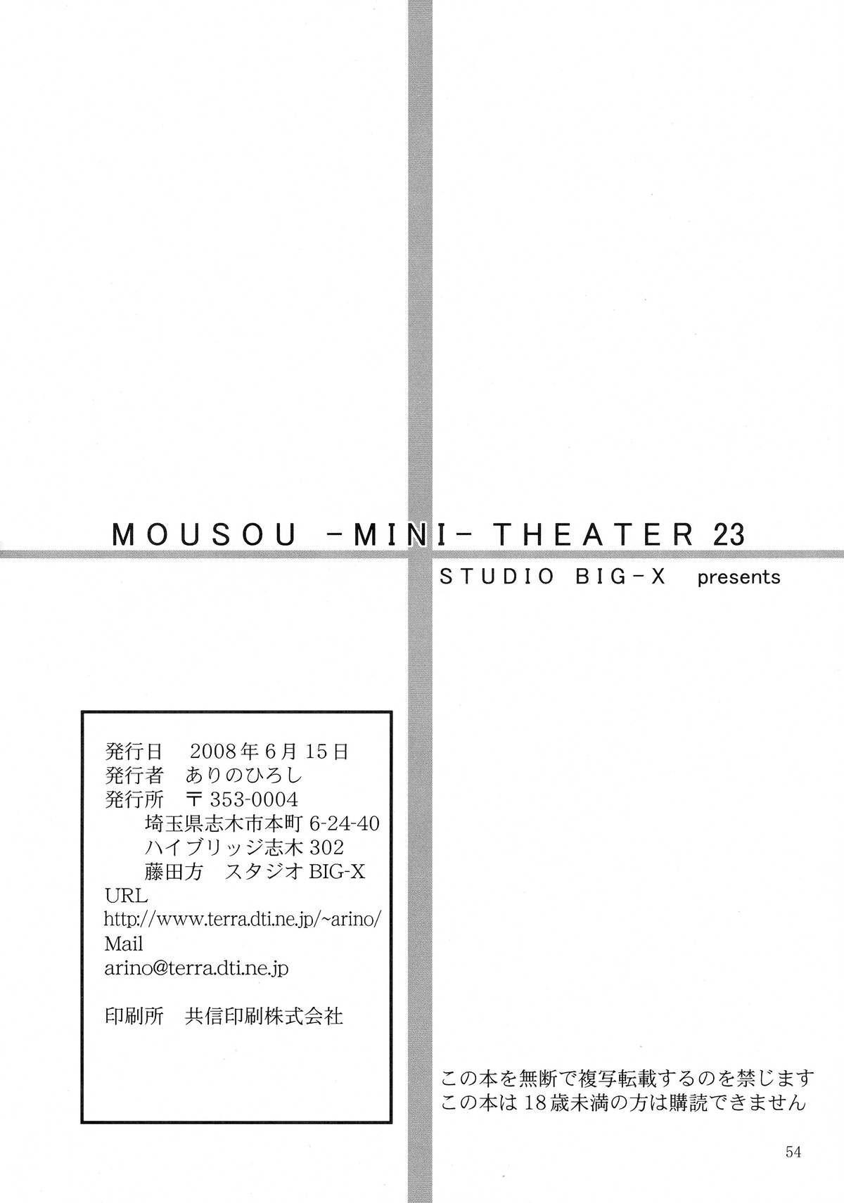 Mousou Mini Theater 23 53