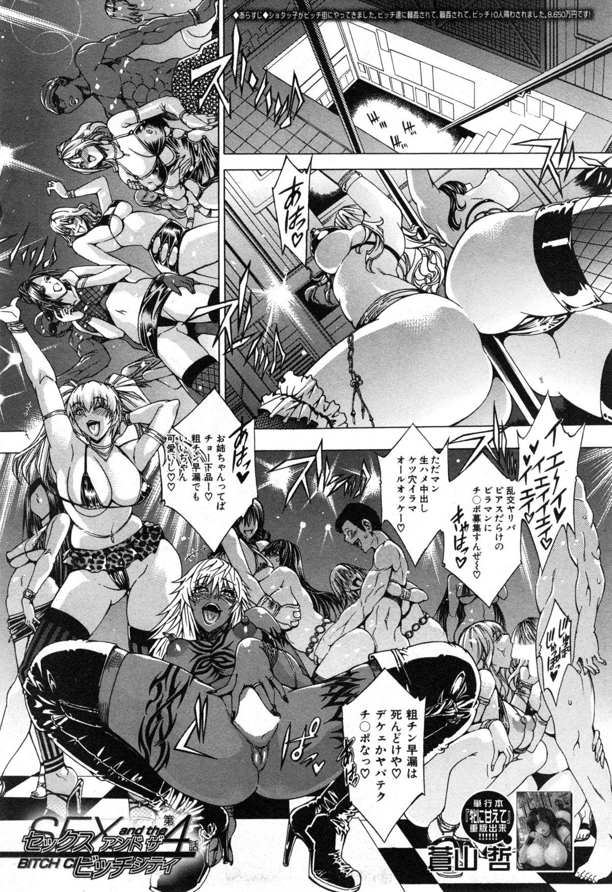 Sex and the Bitch City Ch.1-5 104