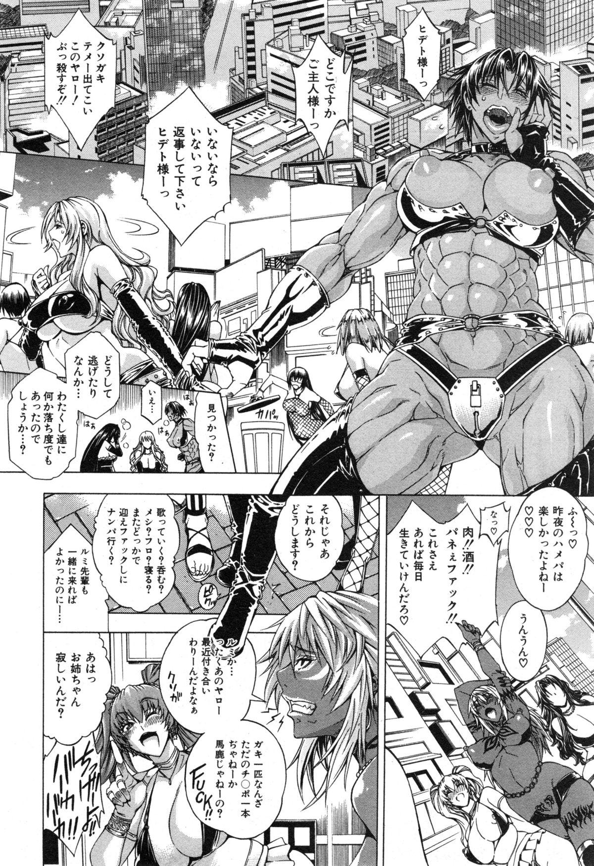 Sex and the Bitch City Ch.1-5 107