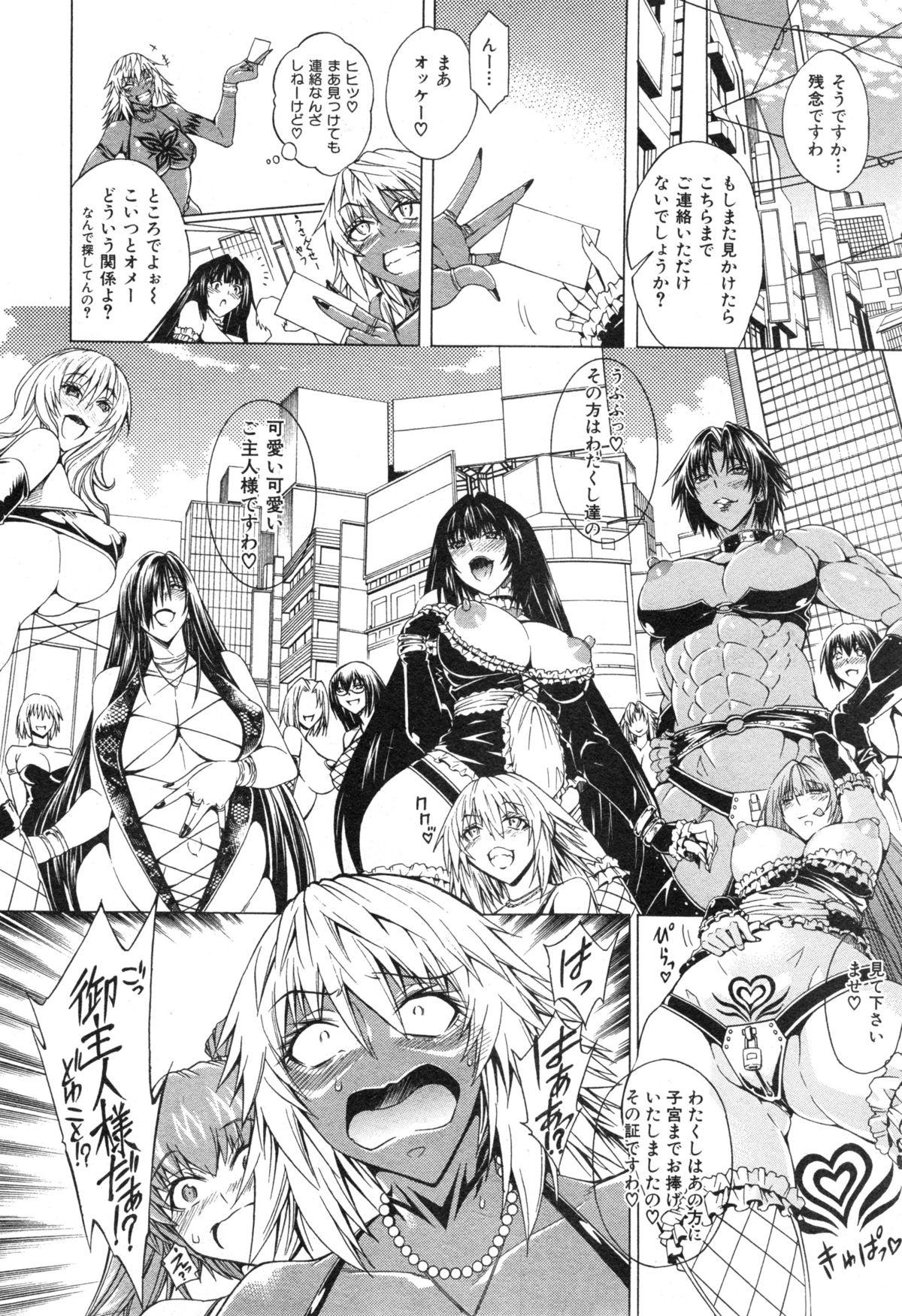 Sex and the Bitch City Ch.1-5 109