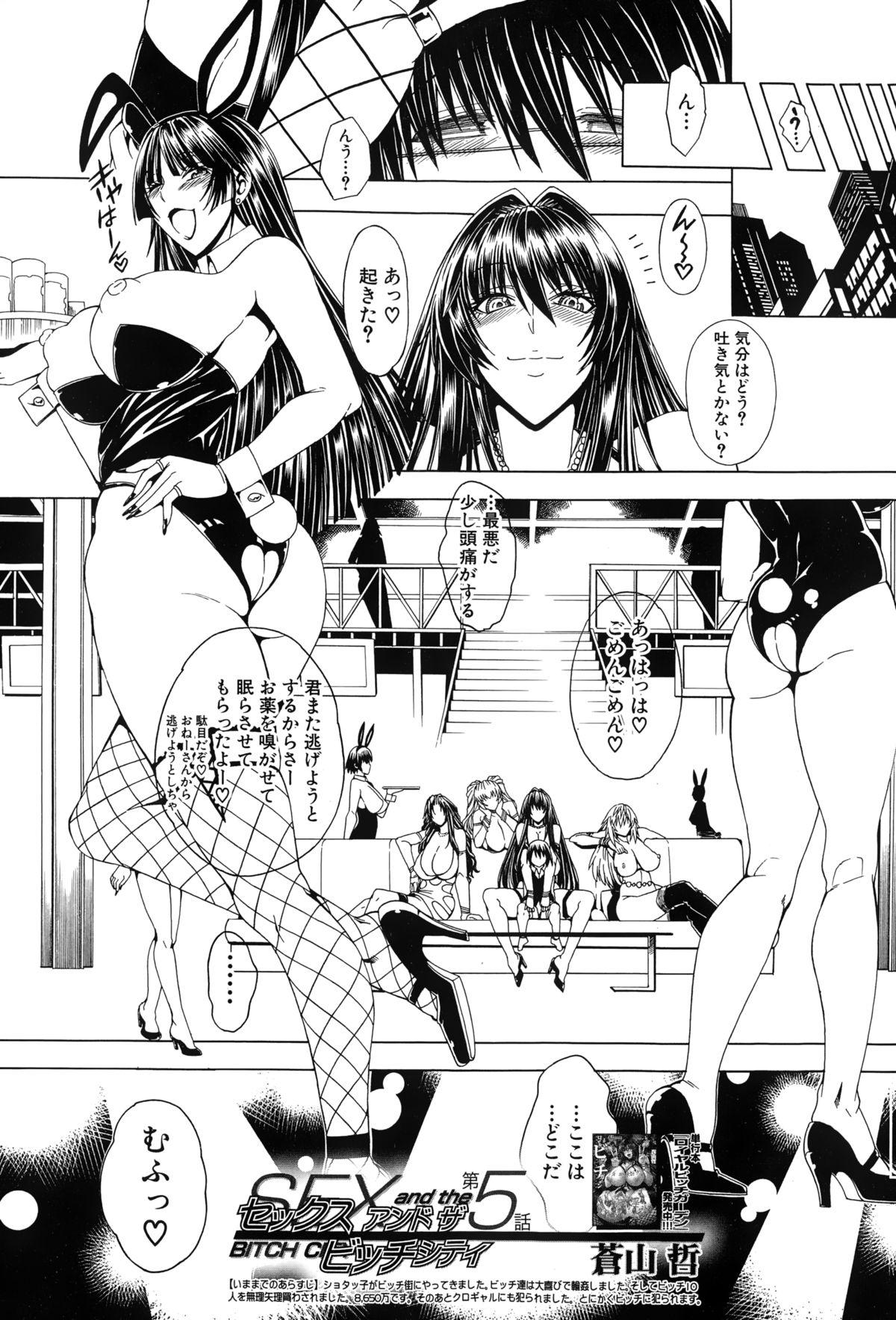 Sex and the Bitch City Ch.1-5 128
