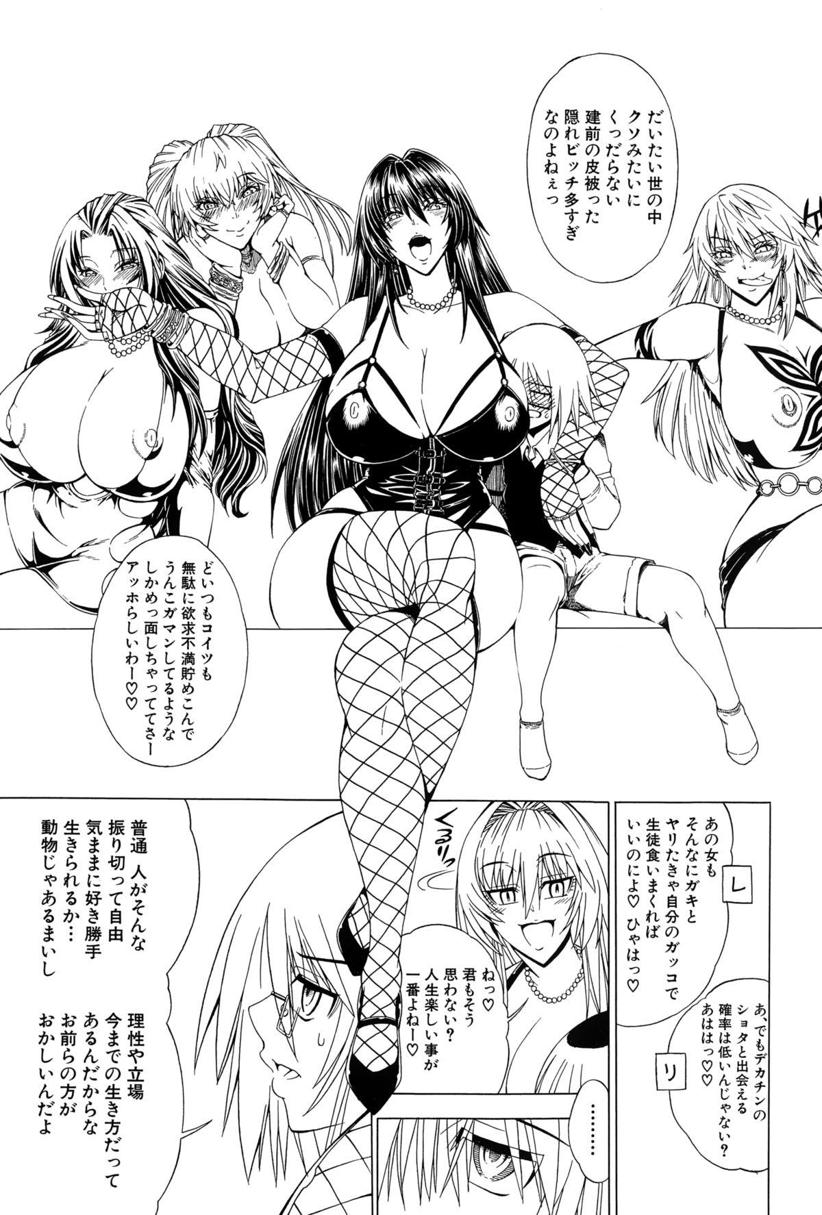 Sex and the Bitch City Ch.1-5 134