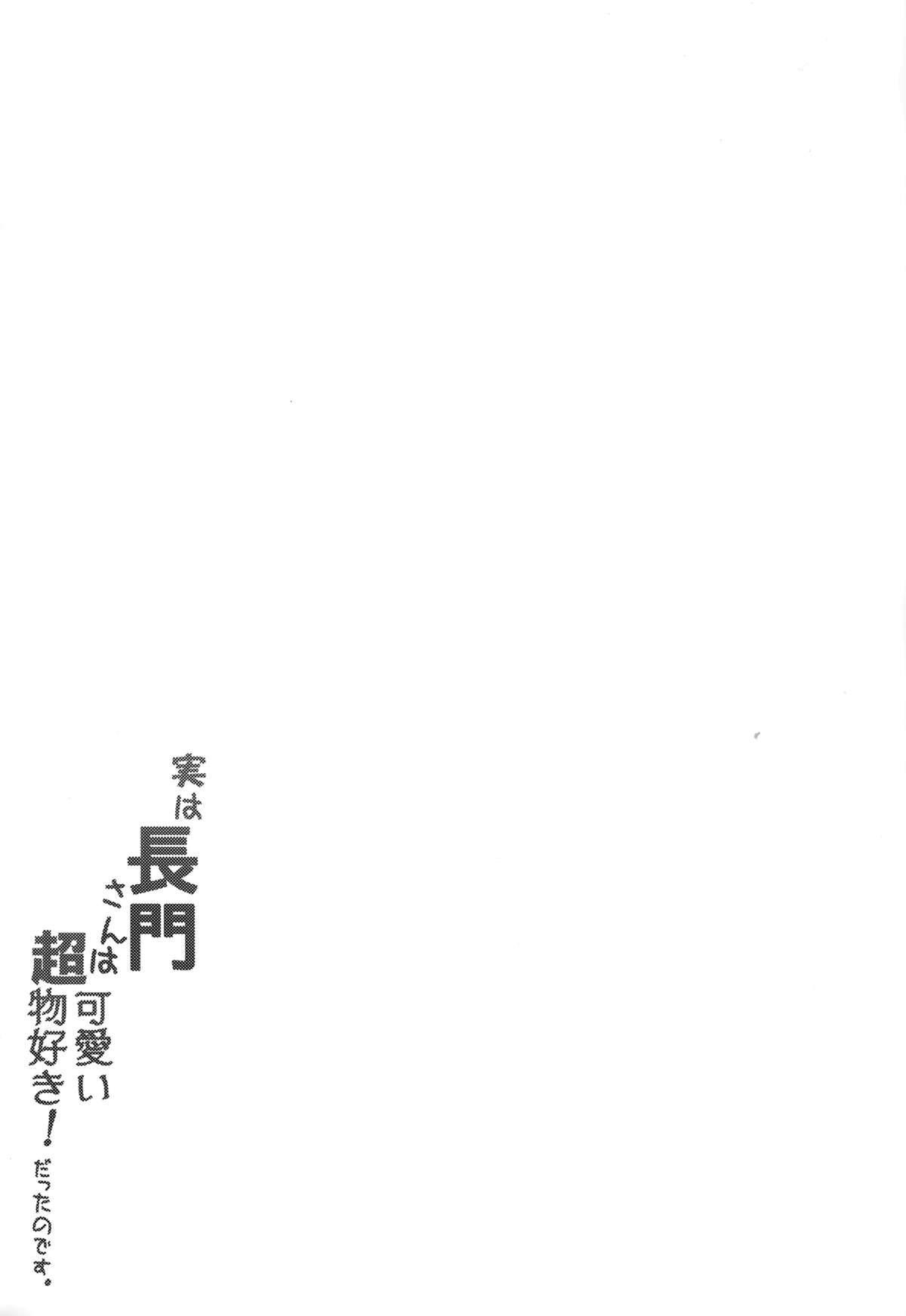Jitsu wa Nagato-san wa Chou Kawaii Mono Suki! Datta no desu. 21