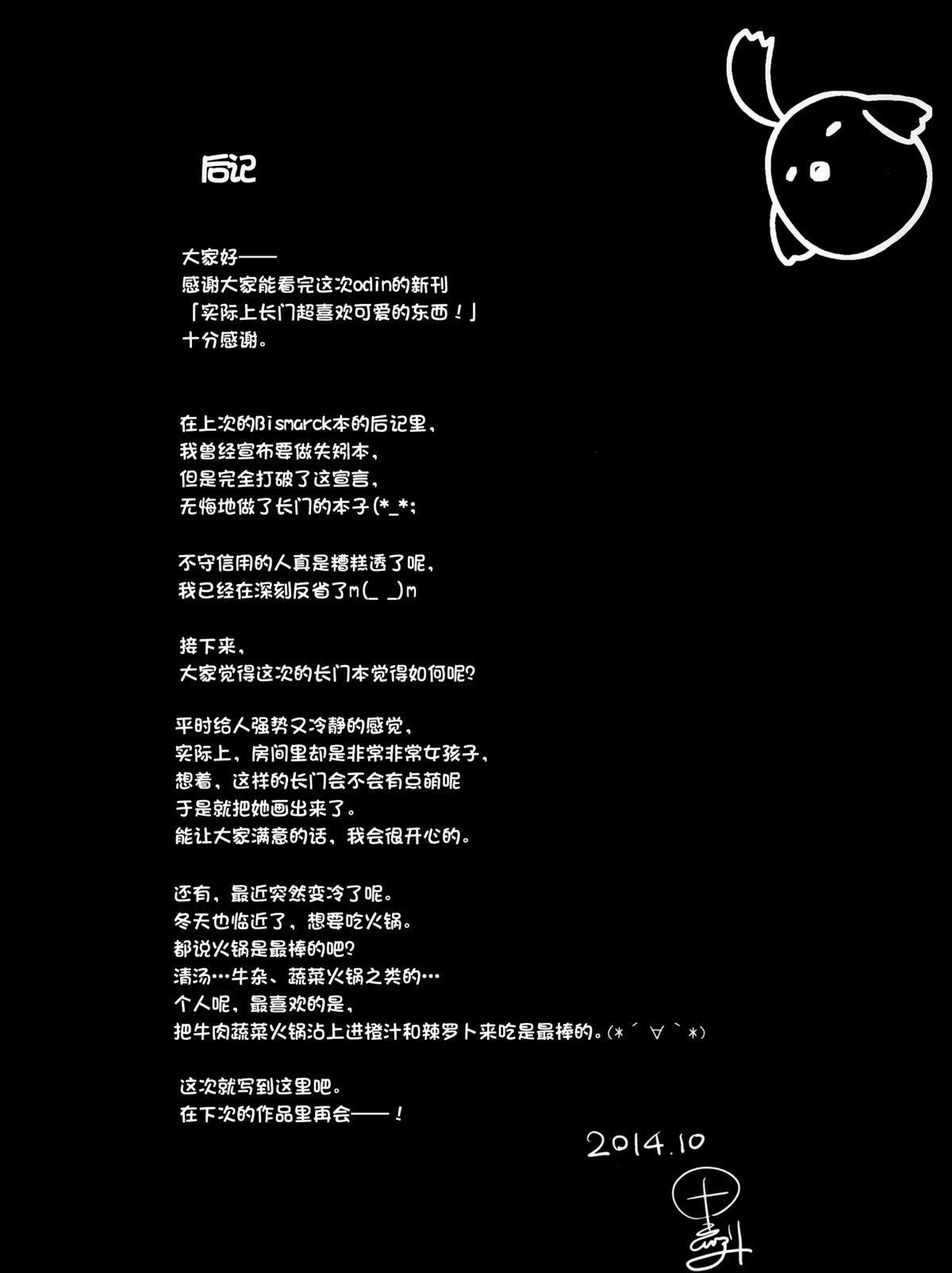 Jitsu wa Nagato-san wa Chou Kawaii Mono Suki! Datta no desu. 22
