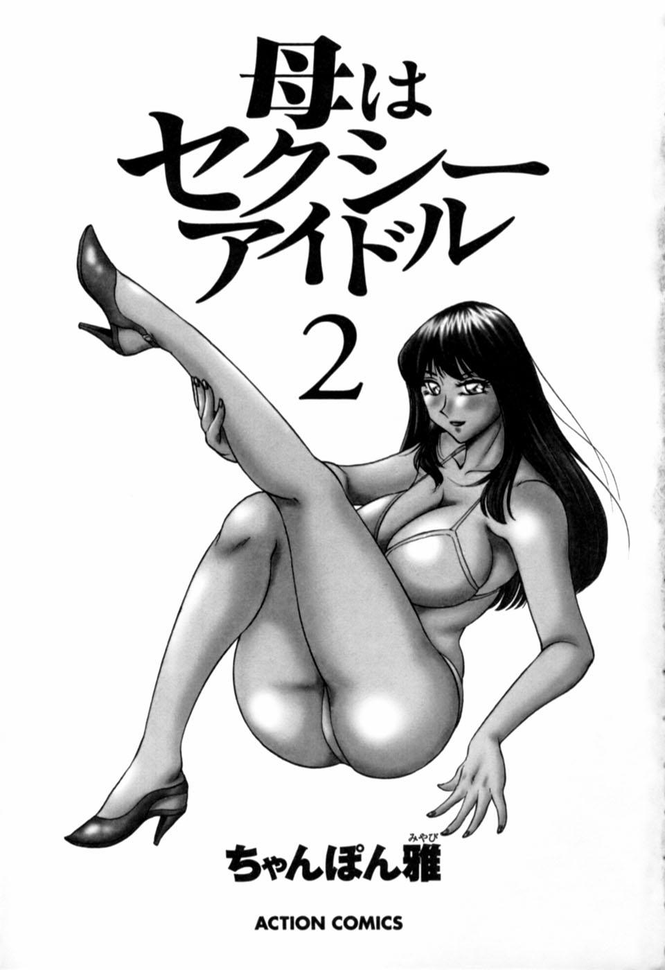 Haha wa Sexy Idol 2   My Mom, The Sexy Idol 2 5