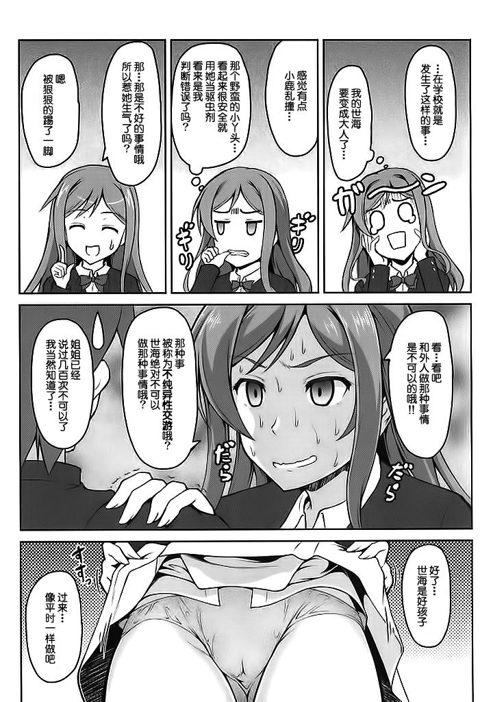 Mirai no Sekai 12