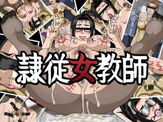 Reijyuu Onnakyoushi | Slave Lady Teacher 0
