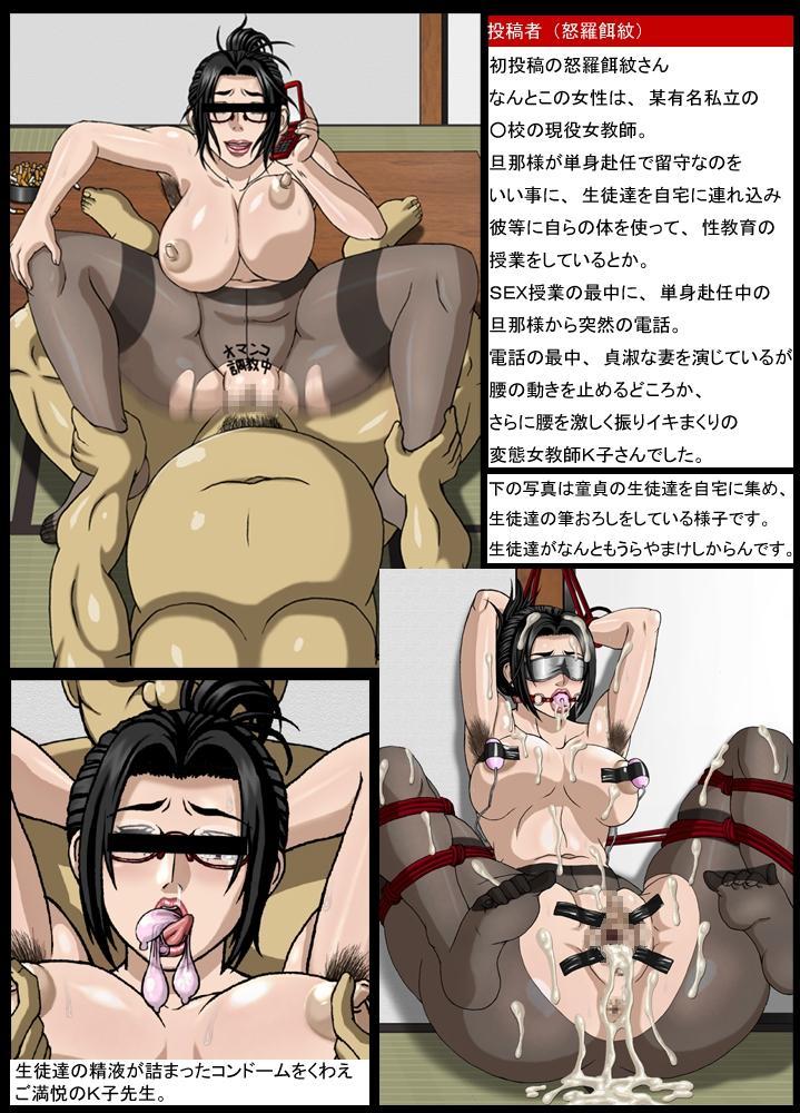 Reijyuu Onnakyoushi | Slave Lady Teacher 69
