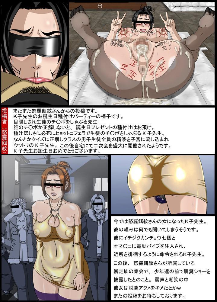 Reijyuu Onnakyoushi | Slave Lady Teacher 70