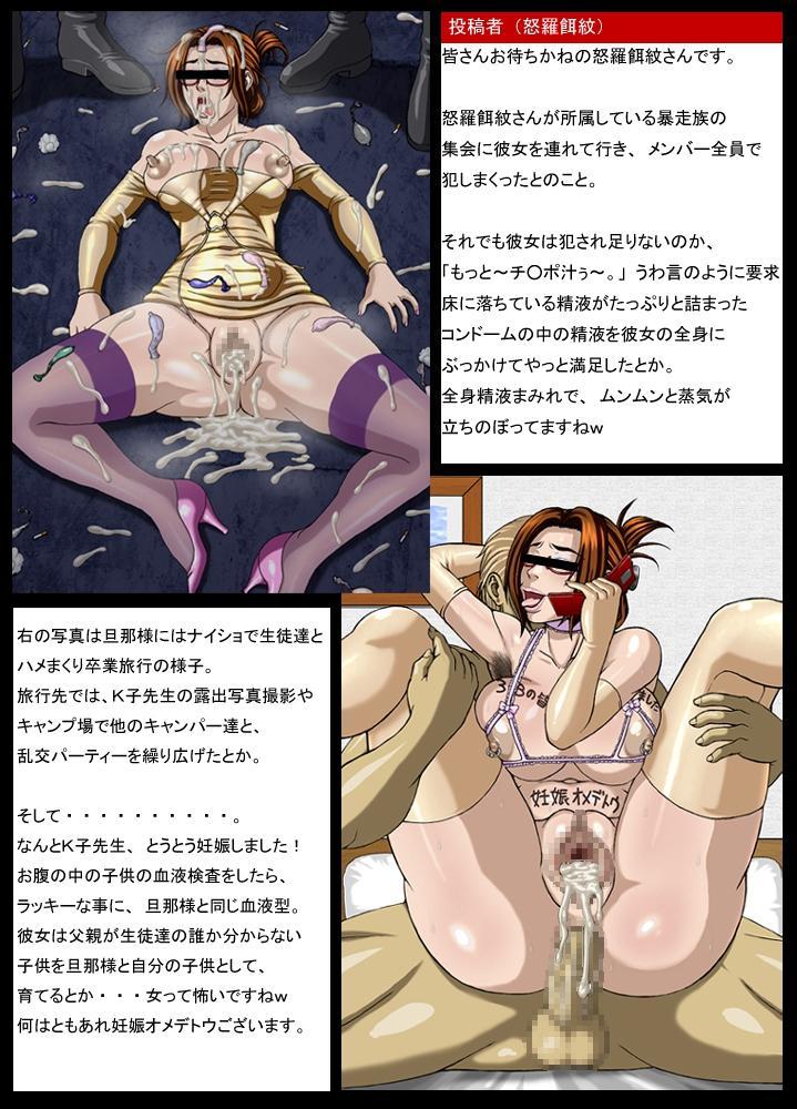 Reijyuu Onnakyoushi | Slave Lady Teacher 71