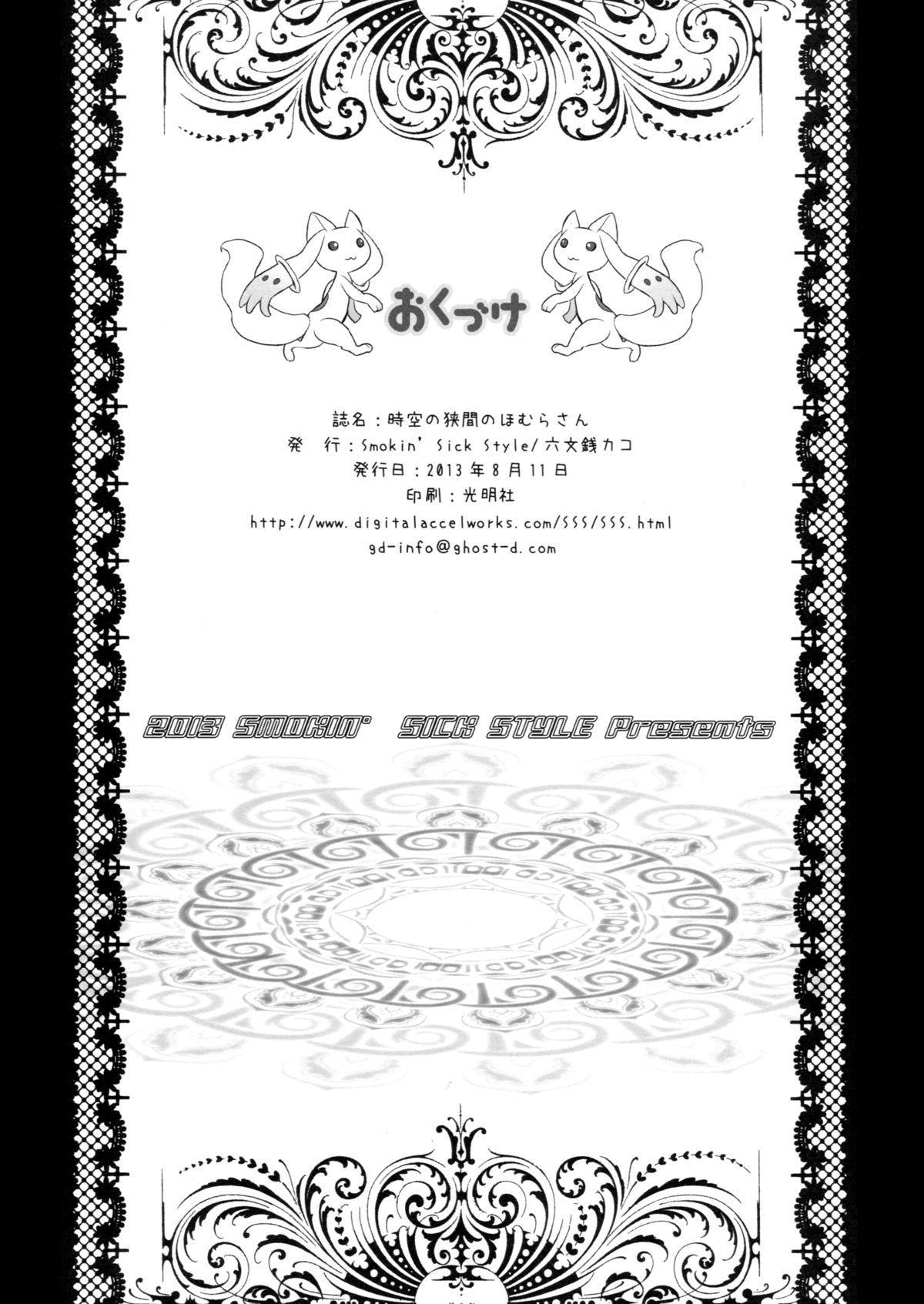 [Smokin' Sick Style (Rokumonsen Kako)] Jikuu no Hazama no Homura-san | Homura-san's Space-Time Loophole (Puella Magi Madoka Magica) [English] 15