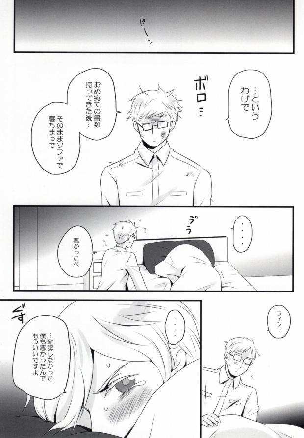 Su-san to Oyasumi. 9