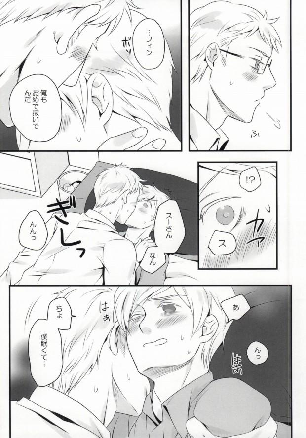 Su-san to Oyasumi. 10