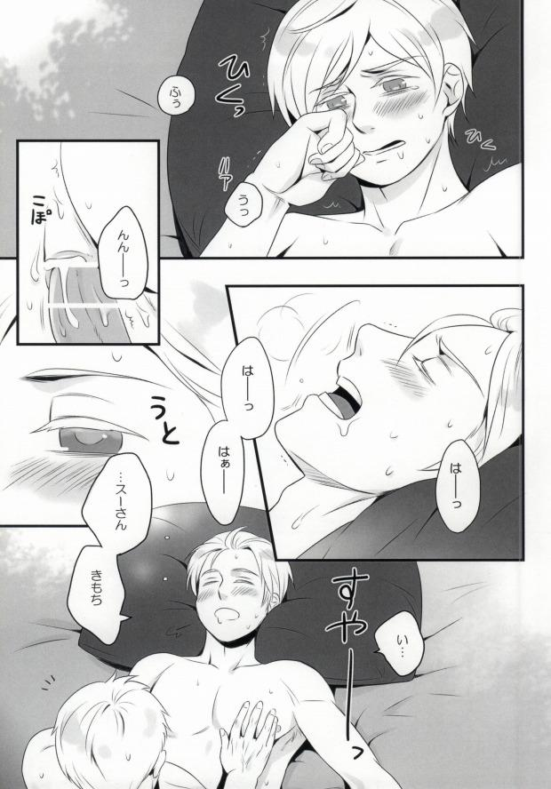 Su-san to Oyasumi. 16