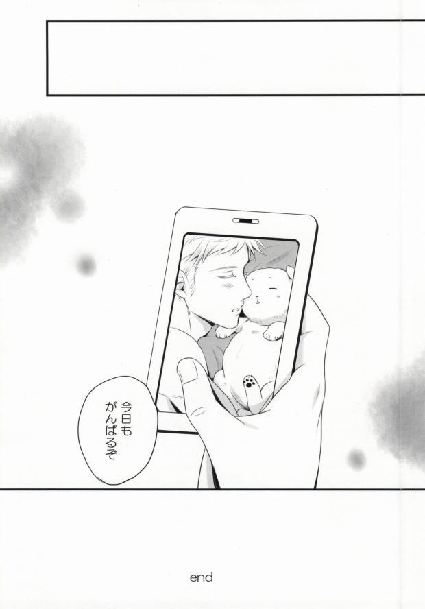 Su-san to Oyasumi. 20