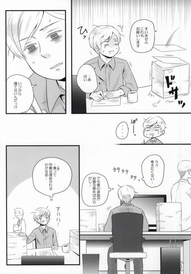 Su-san to Oyasumi. 2