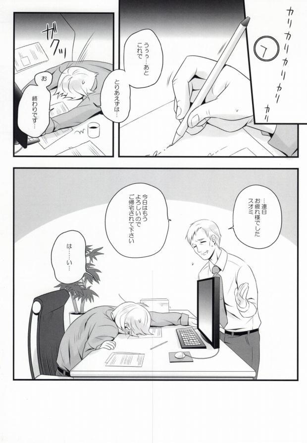 Su-san to Oyasumi. 3