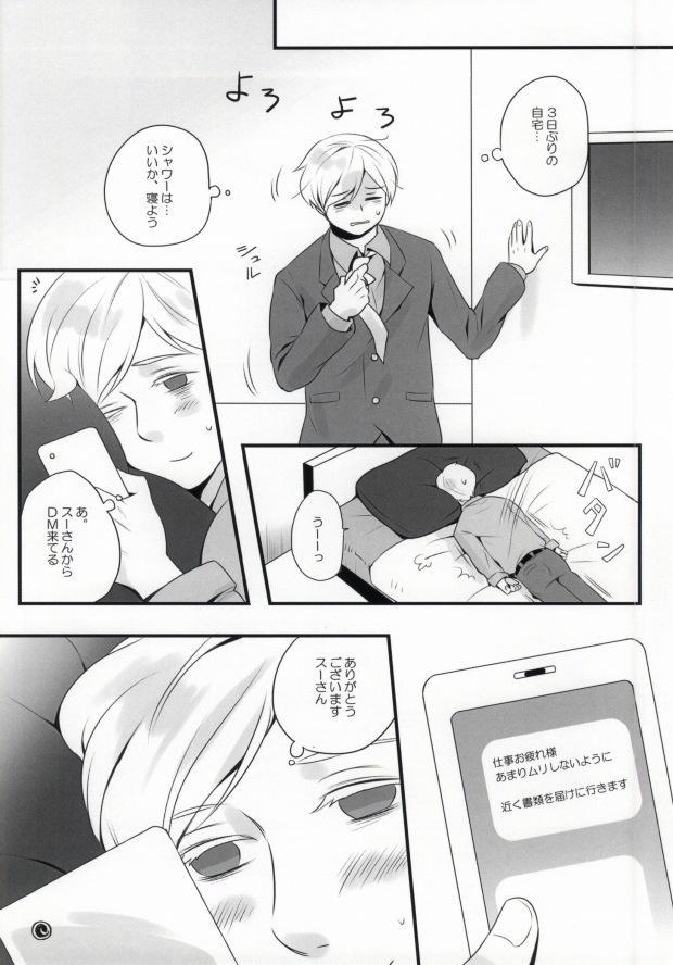 Su-san to Oyasumi. 4