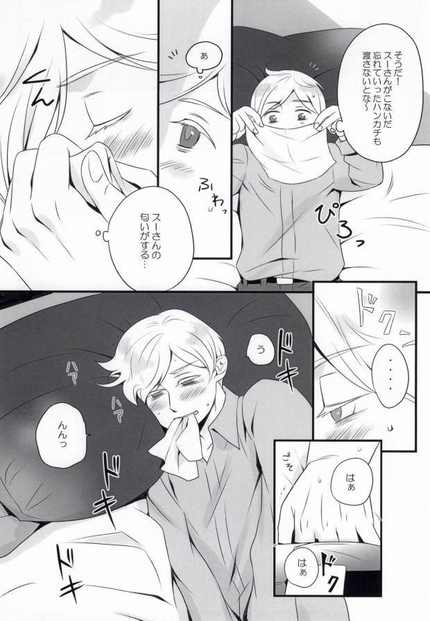 Su-san to Oyasumi. 5