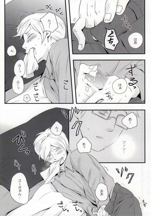 Su-san to Oyasumi. 6