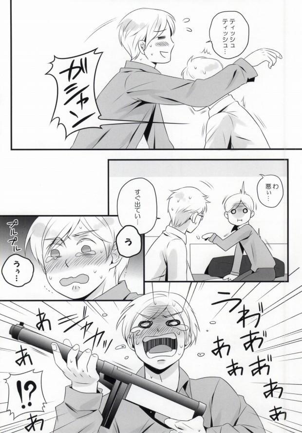 Su-san to Oyasumi. 8