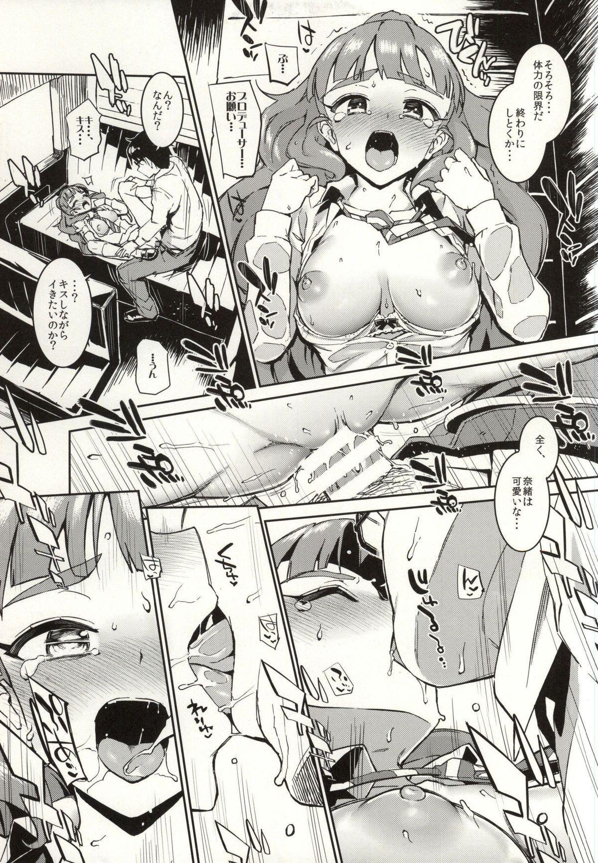 Nao-chan to Asedaku de Suru Hon 15