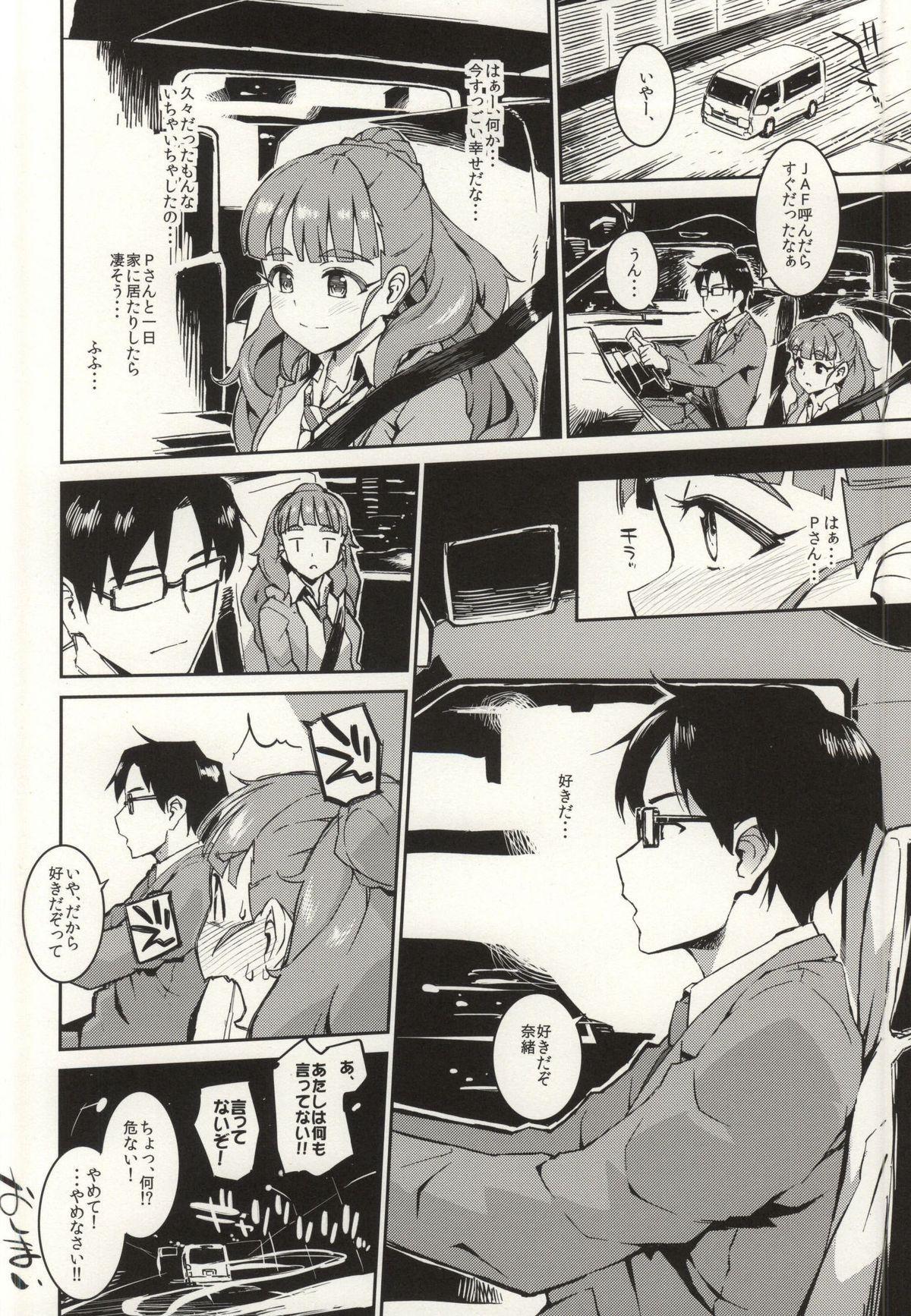 Nao-chan to Asedaku de Suru Hon 18
