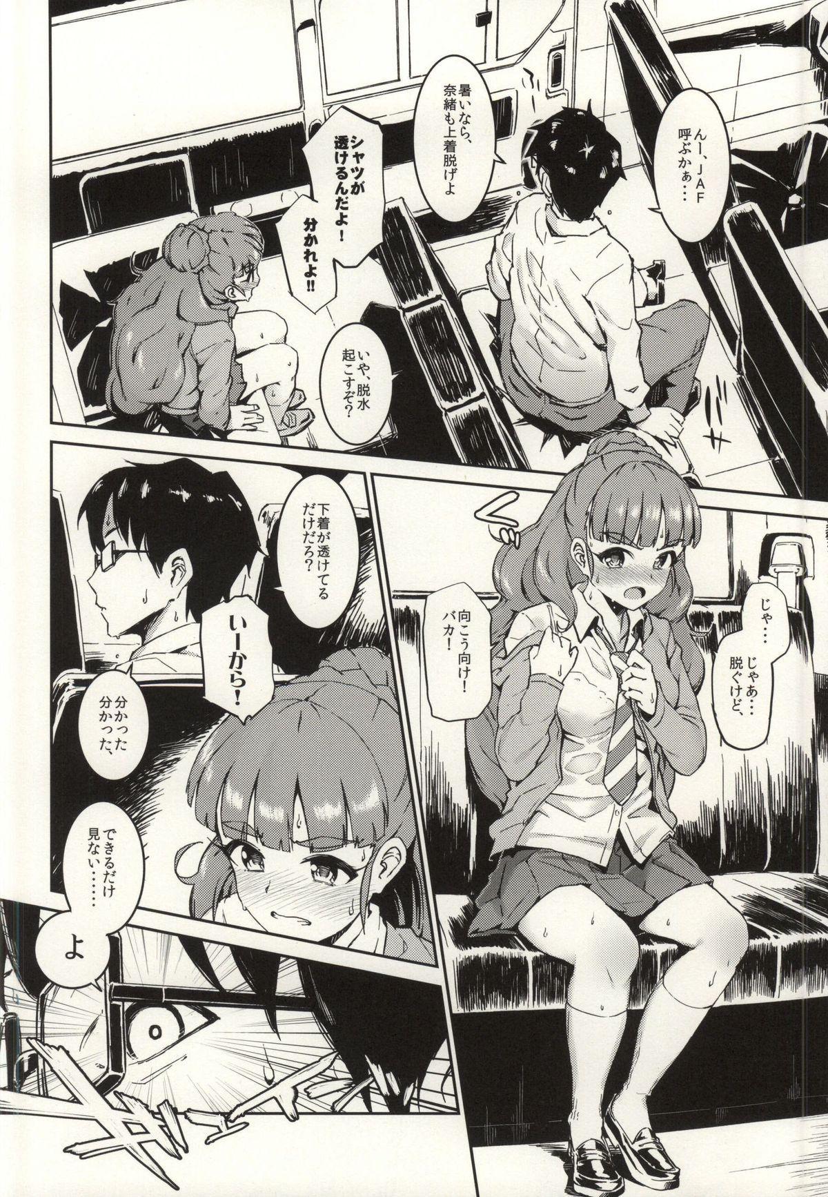 Nao-chan to Asedaku de Suru Hon 2