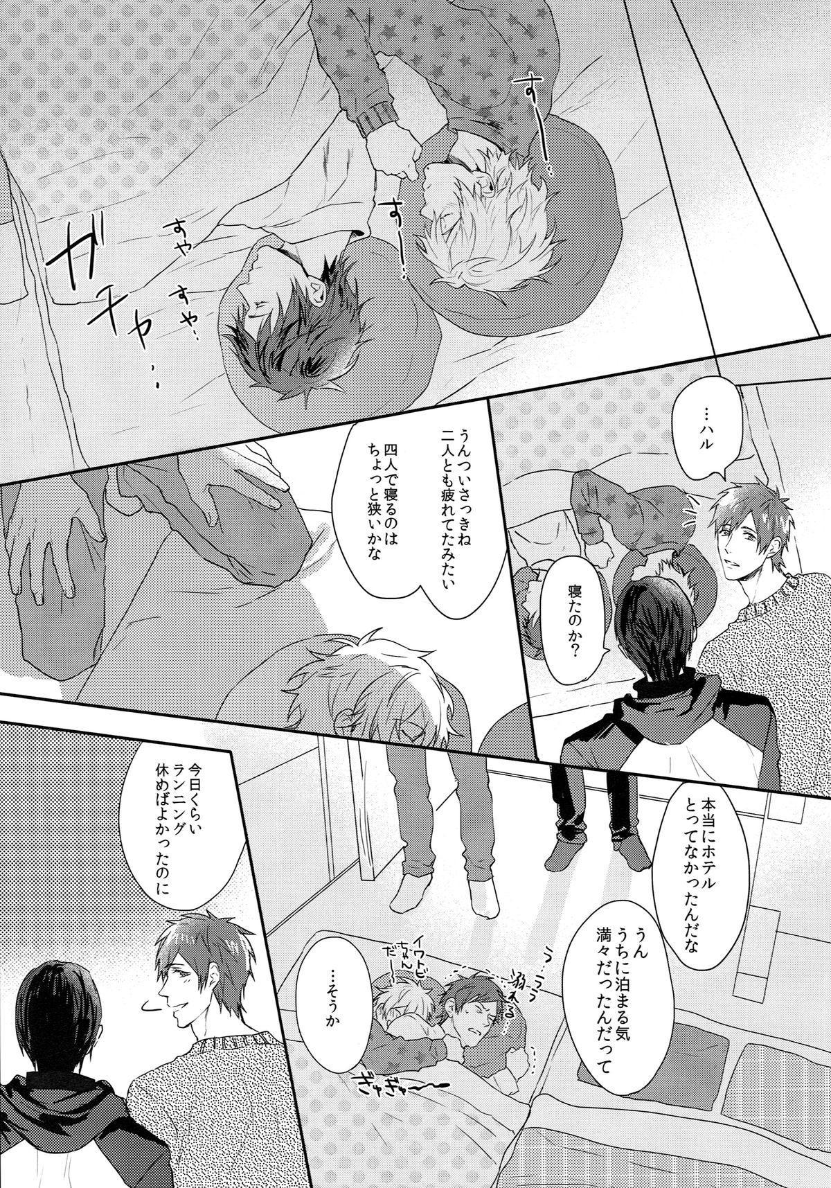 Yoru wa Oshizuka ni 11